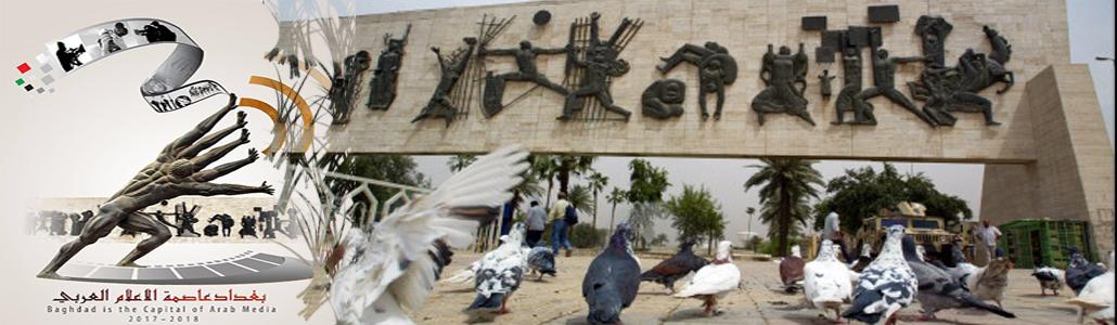 بغداد عاصمة الاعلام العربي